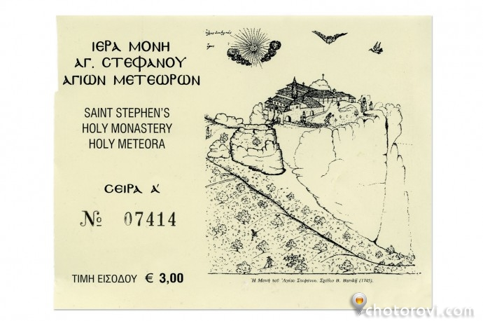 photo_workshop_meteora_st_stephen_monastery_ticket