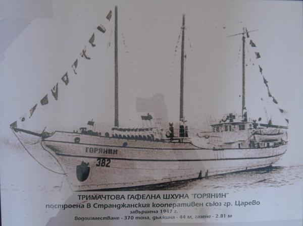 кораб Горянин
